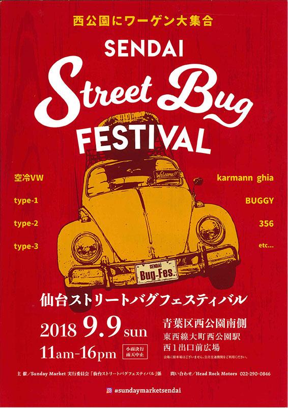 仙台ストリートバグフェスティバル