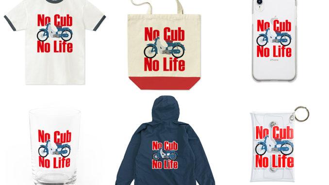 No Cub No Life