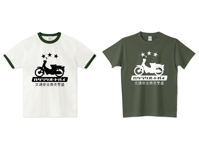 ハタラクオートバイ